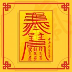 들삼재소멸부세트 (들삼재소멸부+삼재소멸부) / 삼재부적