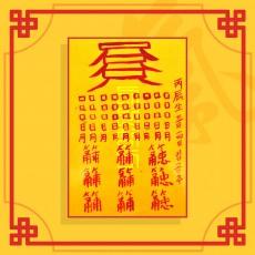 눌삼재소멸부세트 ( 삼재소멸부+눌삼재소멸부 ) / 삼재부적