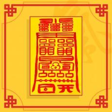 날삼재소멸부세트 ( 삼재소멸부+날삼재소멸부 ) / 삼재부적