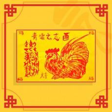 닭띠행운부 ㅣ 행운부적 소원부적 재물부적