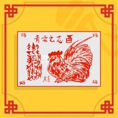 닭띠행운부(음의 부적) ㅣ 행운부적 소원부적 재물부적